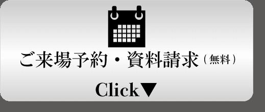 来場予約・資料請求ボタン - 大阪・堺の工務店ラックハウジング