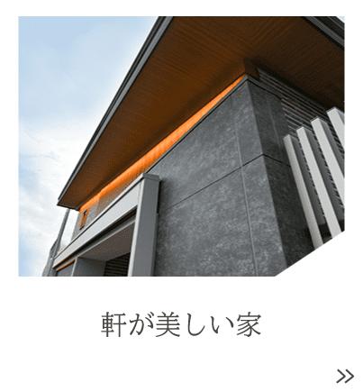 大阪・堺の工務店ラックハウジング-注文住宅 施工事例-軒が美しい家