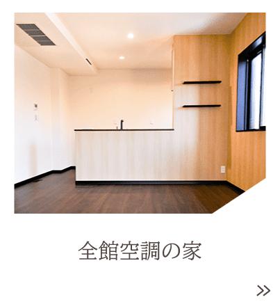 大阪・堺の工務店ラックハウジング-注文住宅 施工事例-全館空調の家