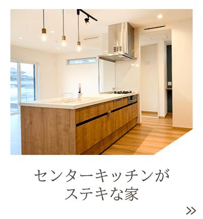 大阪・堺の工務店ラックハウジング-注文住宅 施工事例-センターキッチンがステキな家