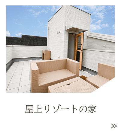 大阪・堺の工務店ラックハウジング-注文住宅 施工事例-屋上リゾートの家