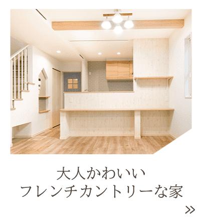 大阪・堺の工務店ラックハウジング-注文住宅 施工事例-大人かわいいフレンチカントリーな家