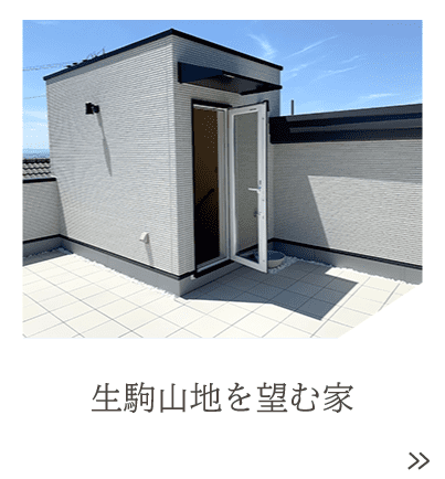 大阪・堺の工務店ラックハウジング-注文住宅 施工事例-生駒山地を望む家