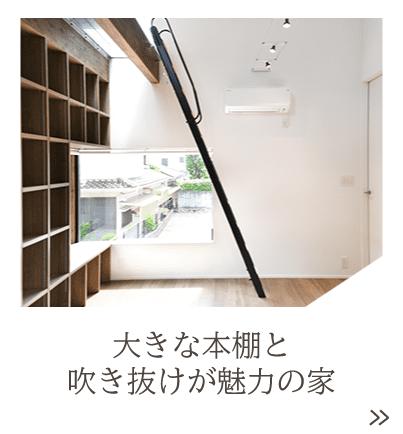 大阪・堺の工務店ラックハウジング-注文住宅 施工事例-大きな本棚と吹き抜けが魅力の家