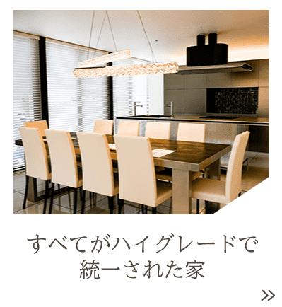 大阪・堺の工務店ラックハウジング-注文住宅 施工事例-すべてがハイグレードで統一された家